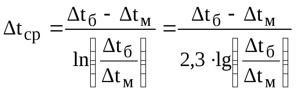 Расчет средней температуры в теплообменнике перекрестный ток в теплообменнике