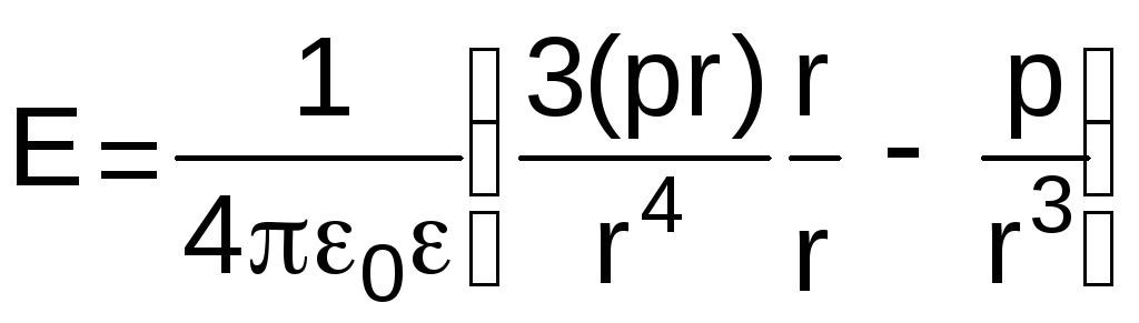 электрический диполь основные положения