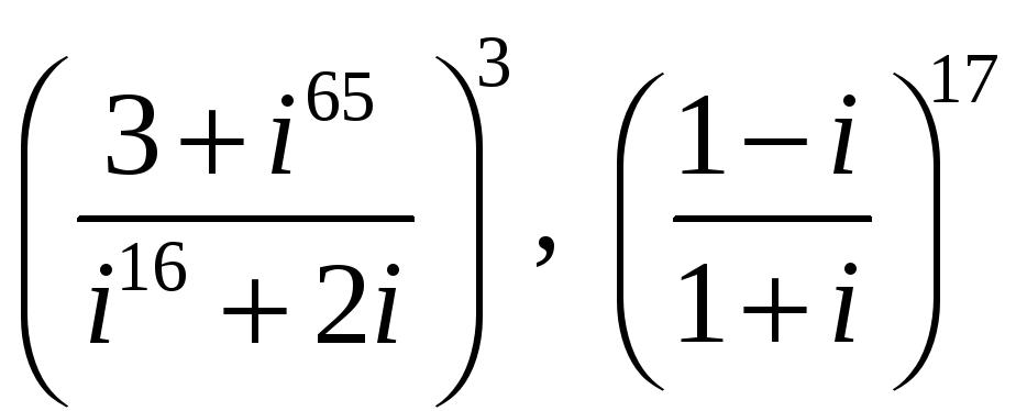 Задачи по комплексным числам с решениями контрольная работа и ее выполнение
