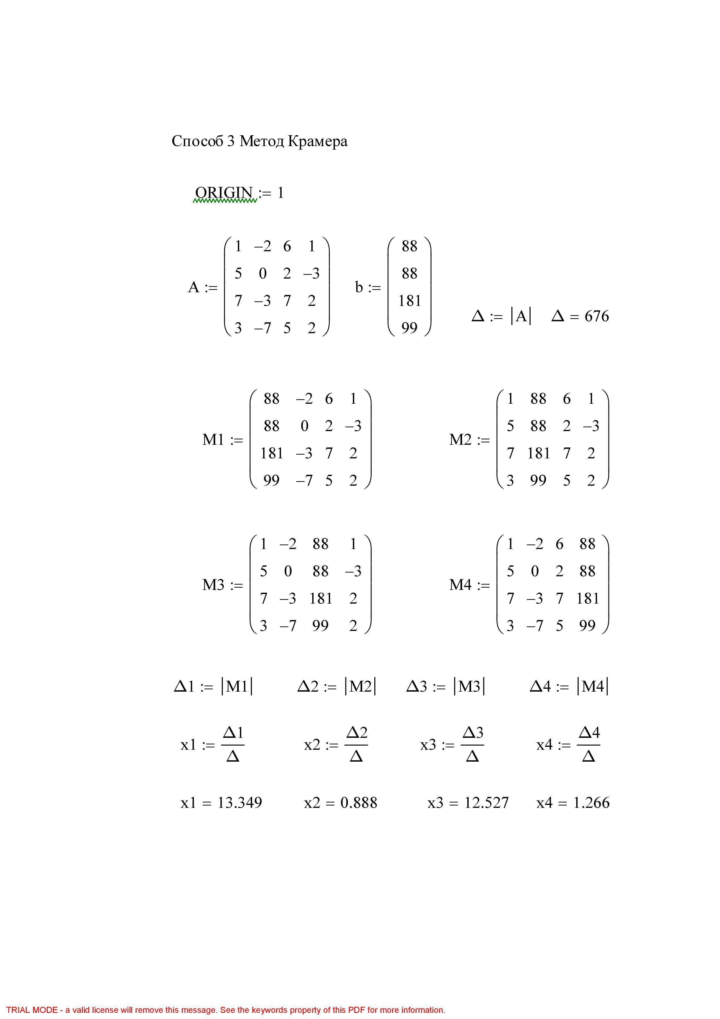 Решение систем линейных уравнений методом крамера задачи числовые ряды решения задач онлайн