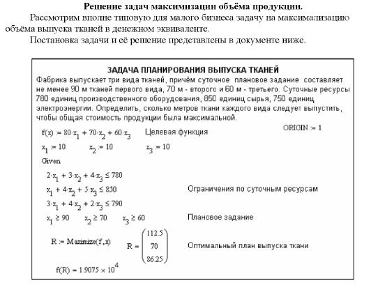 Маткад примеры решения задач формулы решить задачу онлайн бесплатно институт