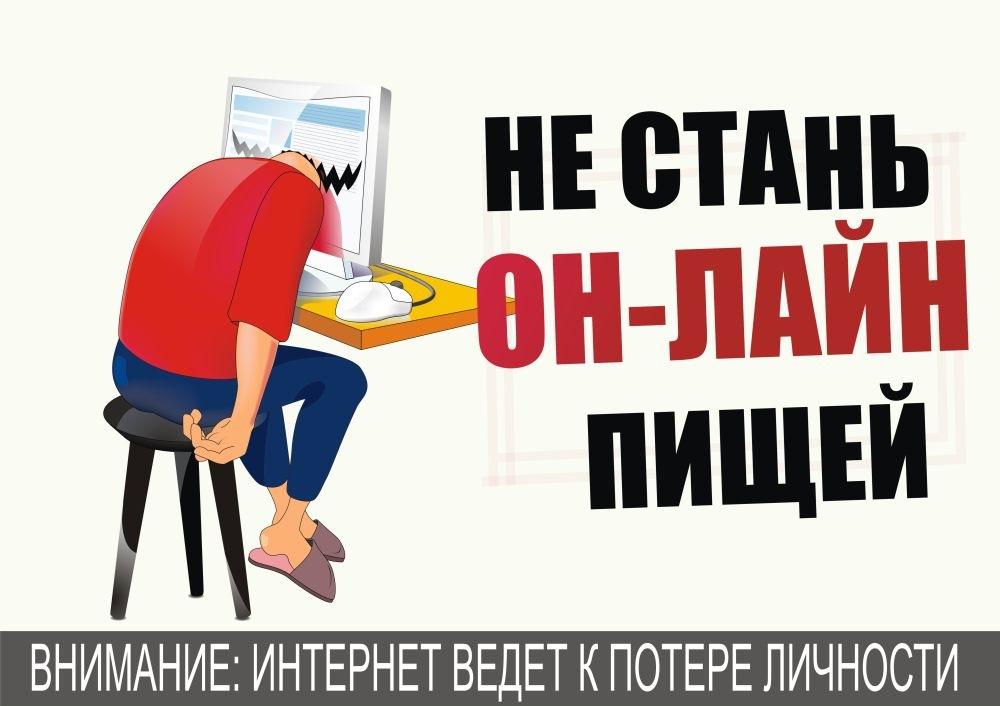 Картинки об интернет-зависимости
