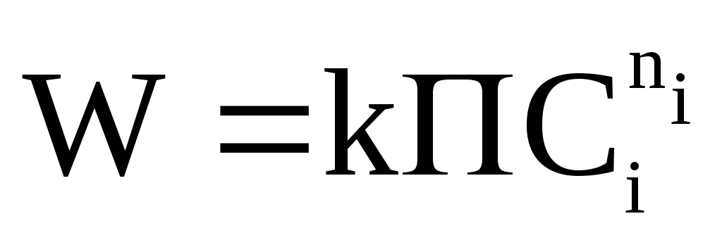 кинетическое уравнение реакции имеет вид