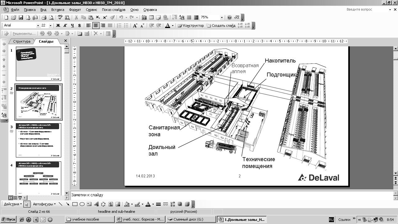 Доильный зал схема
