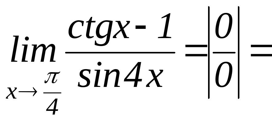 Найти пределы функций не пользуясь правилом лопиталя примеры решения