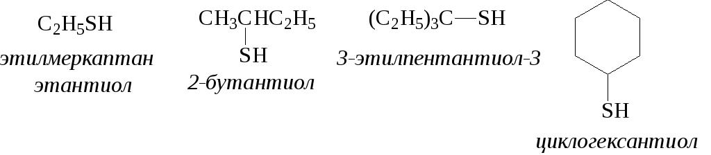 Серосодержания соединение нефти: соединение веществ