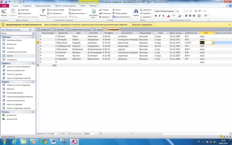Как сделать базу данных по запчастям