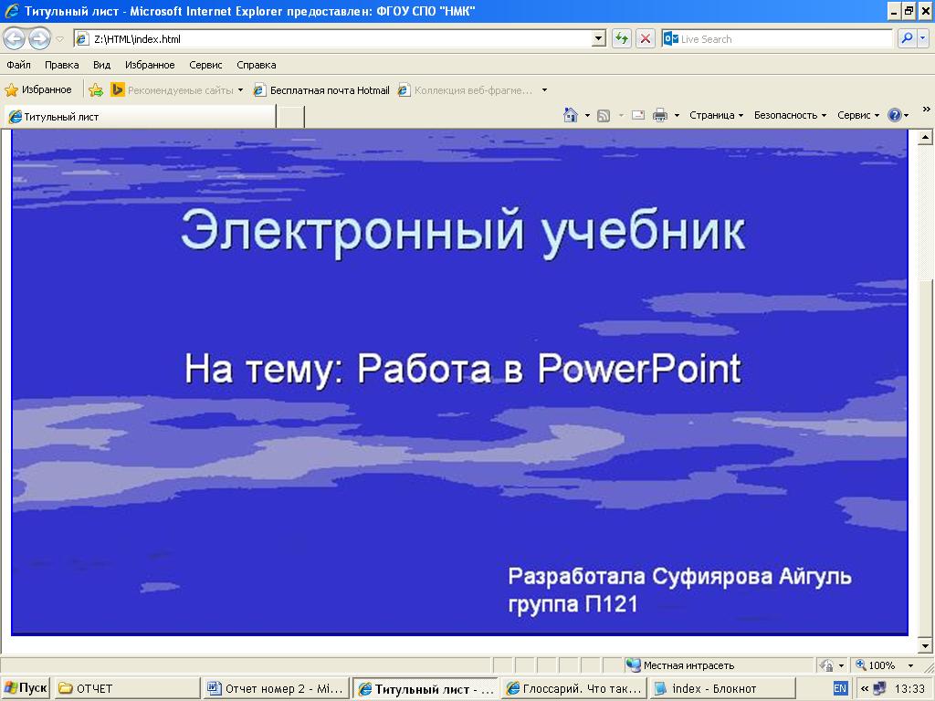 Как сделать html учебник фото 501