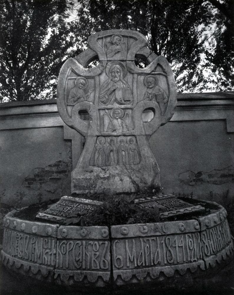 Надгробие семейства фульд 1912 заказ памятника на кладбище Михайлов