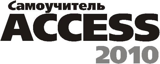 access 2010 для чайников pdf скачать