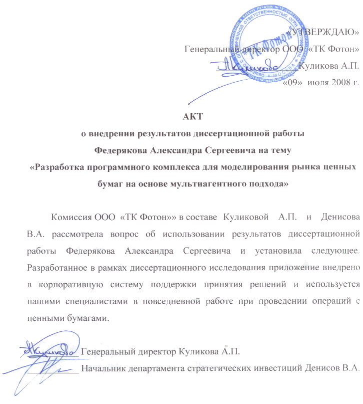 Приложения Акт о внедрении результатов диссертационного исследования в ооо Таулинк