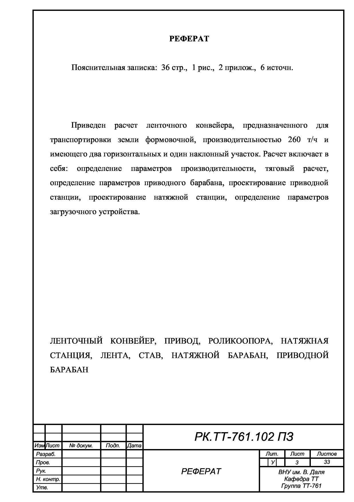 Пояснительная записка Пример выполнения реферата курсовой работы