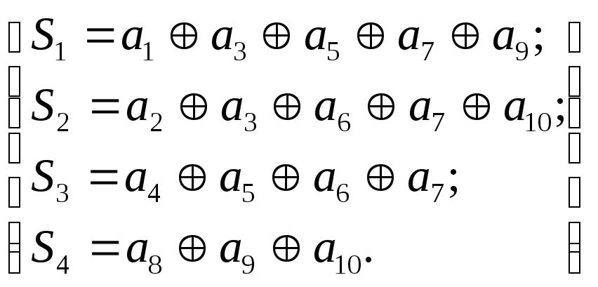 Методические указания к выполнению задачи  В каждую контрольную сумму входит только один контрольный разряд Поэтому если приравнять все суммы