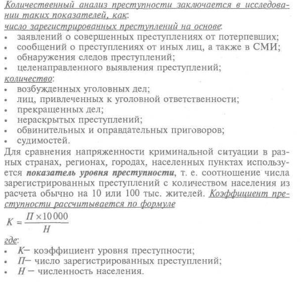 Количественные и качественные характеристики преступности реферат 9723