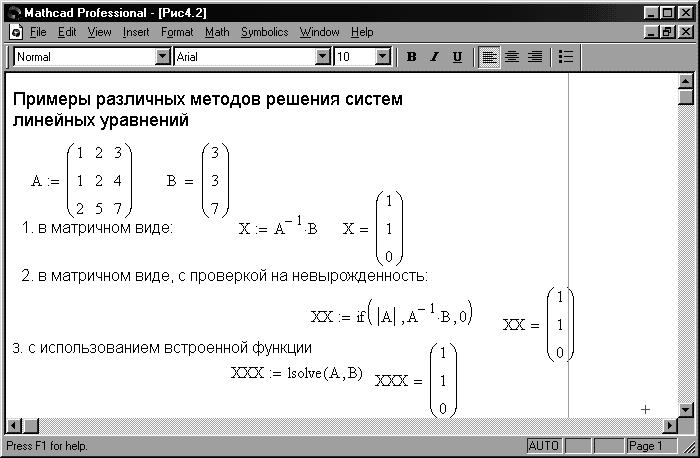 решение квадратного уравнения в маткаде - 9