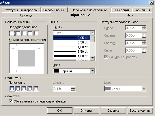 Как сделать рамку в тексте опен офис