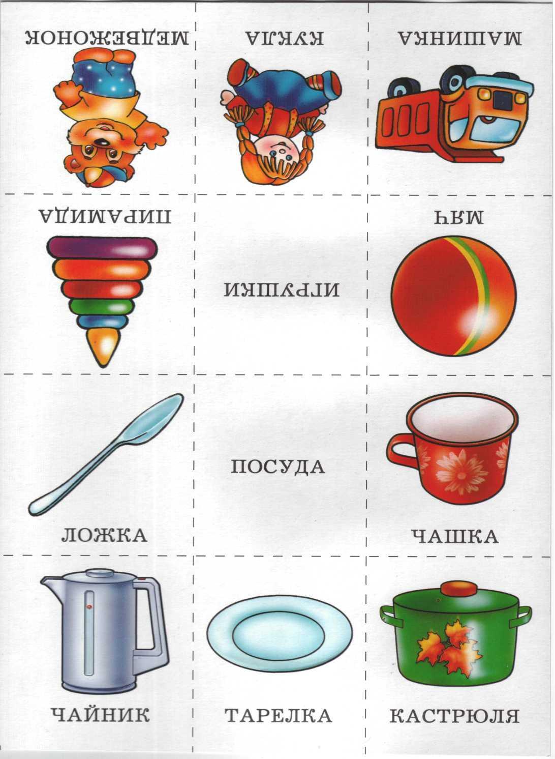 Предметы картинки для детей разные по назначению