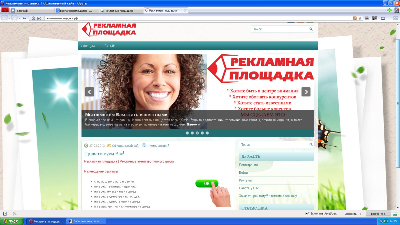 Реклама в интернете комментарий специалист по продвижению сайта вакансии