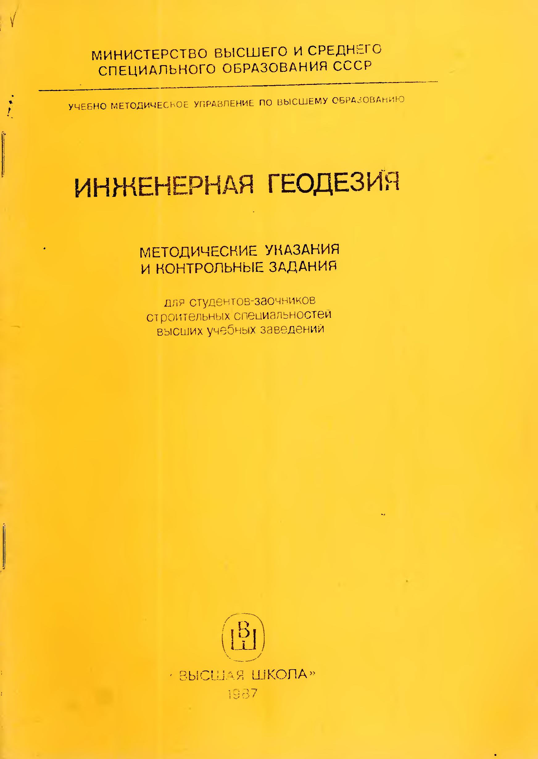 Дипломные работы по инженерной геодезии 5183