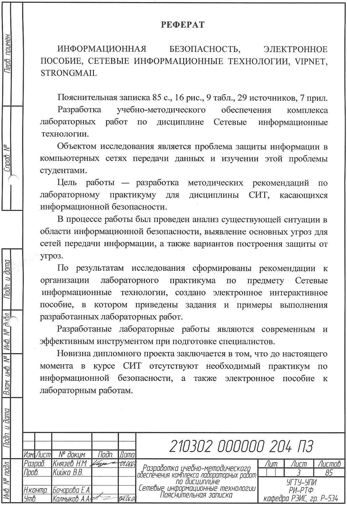 Приложение в диссертации образец 2032