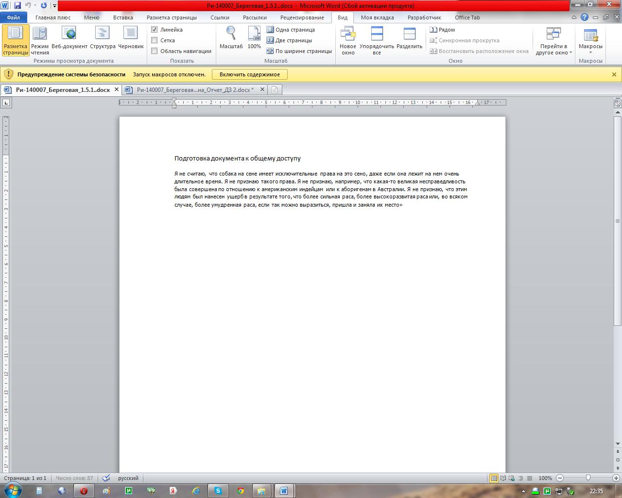 Как сделать чтобы документ не открылся