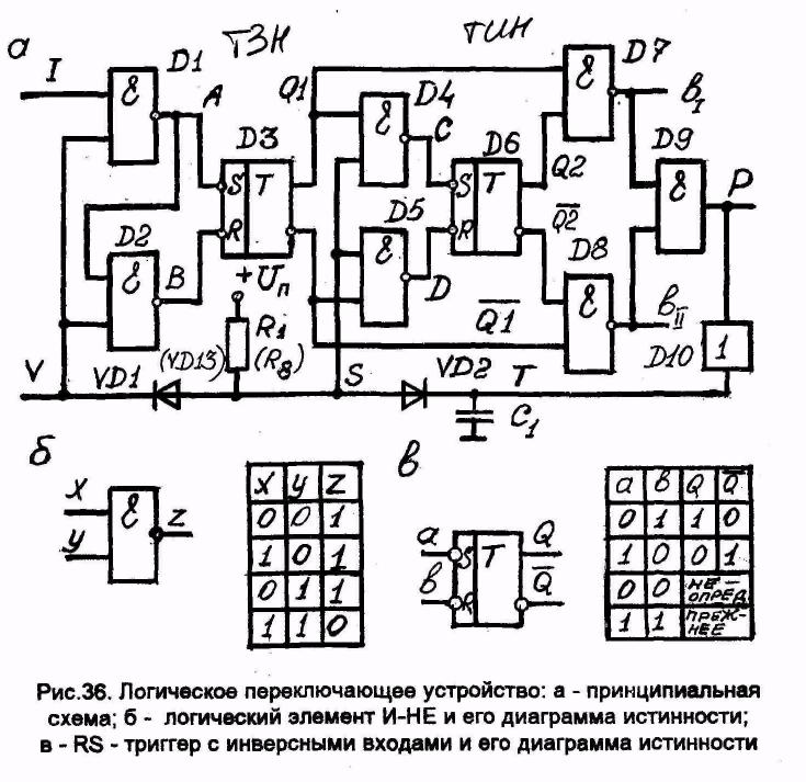 Переключающее устройство схема