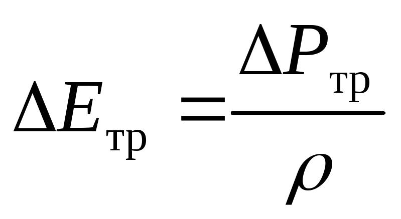 подобрать уравнение дарси вейсбаха картинка написан