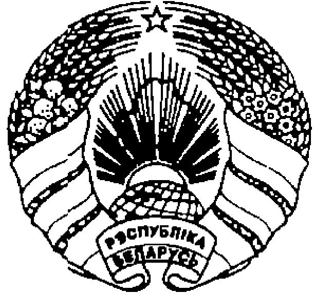голых герб белоруссии картинки для раскраски проволочные копейки получили
