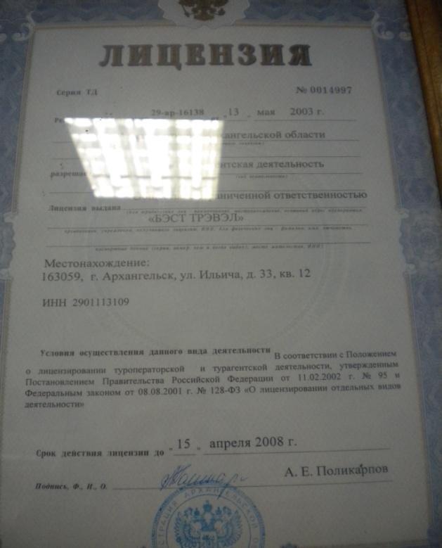 Организационно правовая форма предприятия порядок ее создания   месте его нахождения наличии лицензии сертификатов на услуги подлежащие обязательной сертификации фамилии имени и отчестве должностных лиц