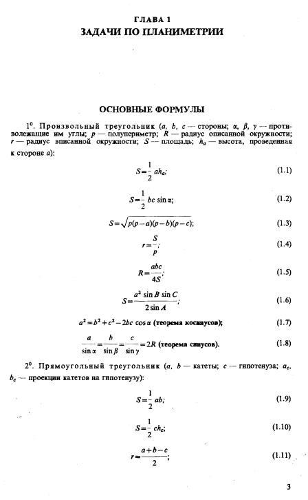 Учебник сканави задачи и решения сопромат примеры решения задач реакции опоры