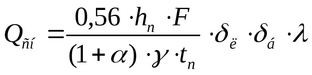 Министерство образования республики беларусь Расчетный расход талых вод в курсовой работе рекомендуется определять по формуле А П Лебедева 3 м3 с 2 1 1