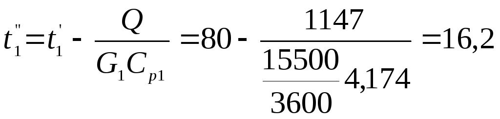 Пример теплового баланса теплообменника жаротрубные теплообменник