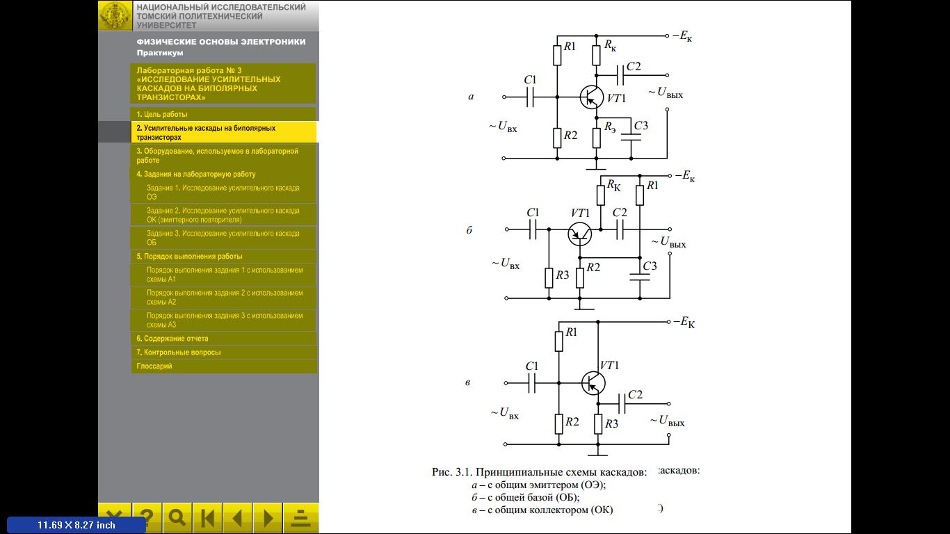 Схема замещения транзистора общей базой