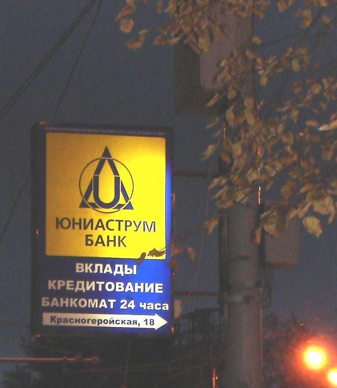 Види зовнішньої реклами