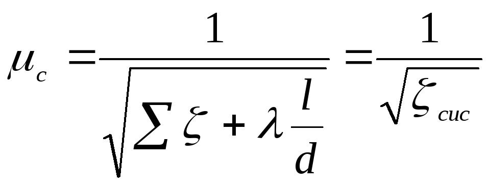 Гидравлический трубопровод при равномерном напорном движении жидкости