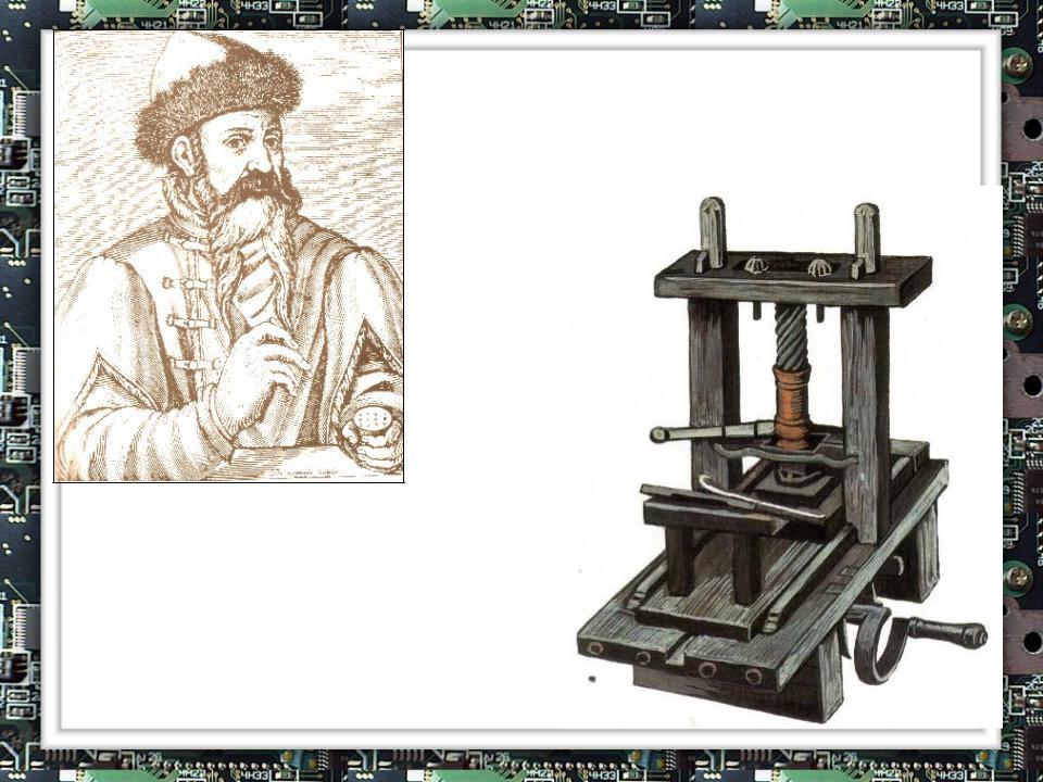 картинки первый печатный станок на руси