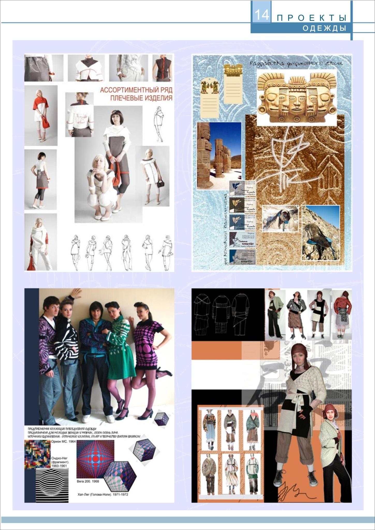 Классификация одежды и её проектирование моделирование и  21 Проектирование мебели и её расстановка в интерьере