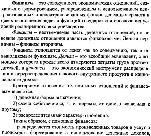 Тема финансы и финансовая система российской федерации Сущность и функции финансов
