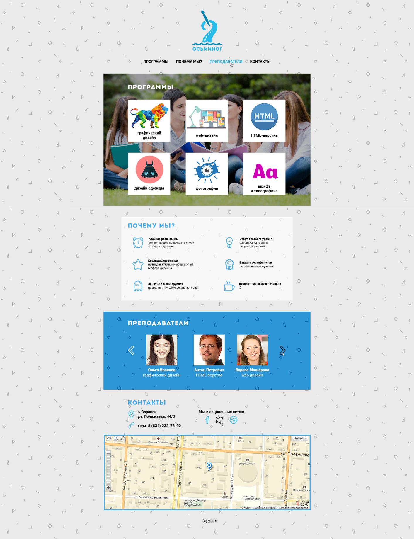 Разработка фирменного стиля и рекламных материалов для дизайн  Рисунок 2 Фирменный паттерн дизайн школы