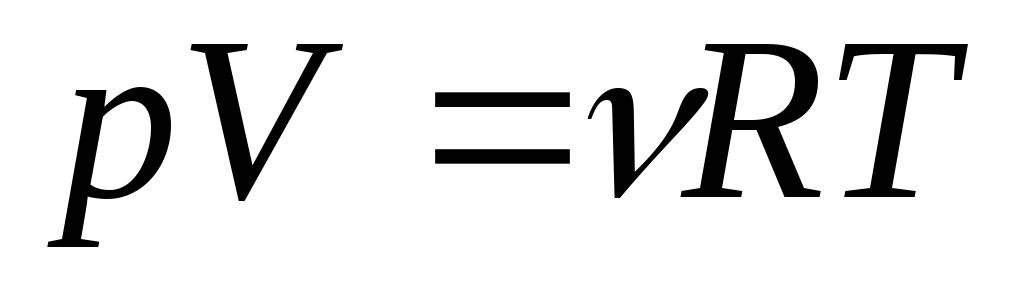 давление формула физика через объем