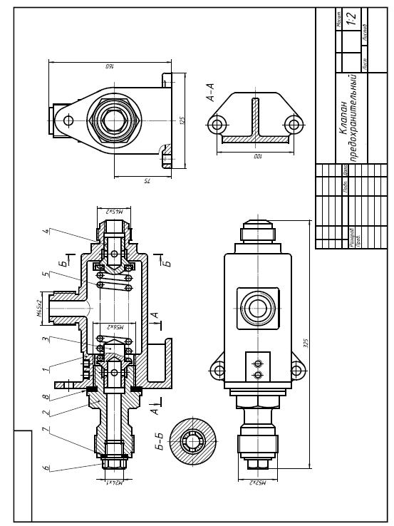 клапан перепускной сборочный чертеж