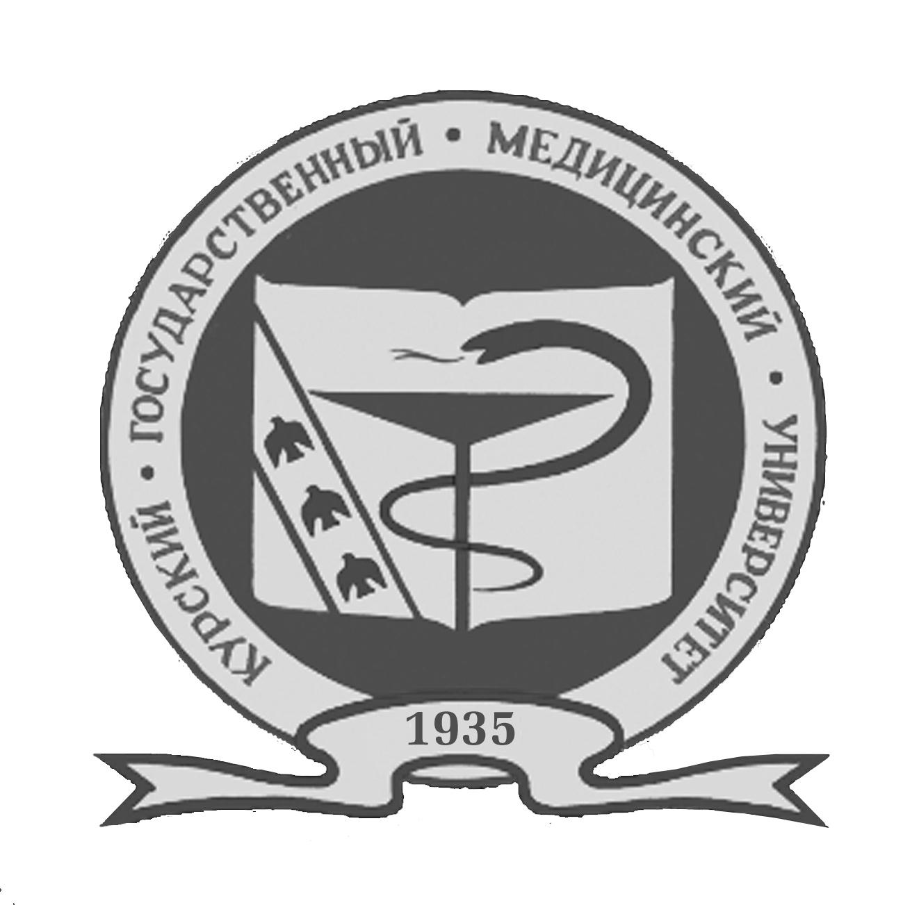 Заявка на дистанционное обучение в Курский государтсвенный медицинский университет