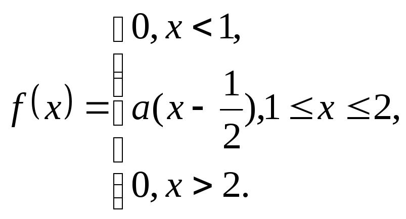 Пример варианта контрольной работы по теме случайные события  2 Дана функция