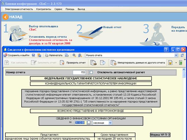 Статистическая отчетность электронная заполнение формы для регистрации ооо программа