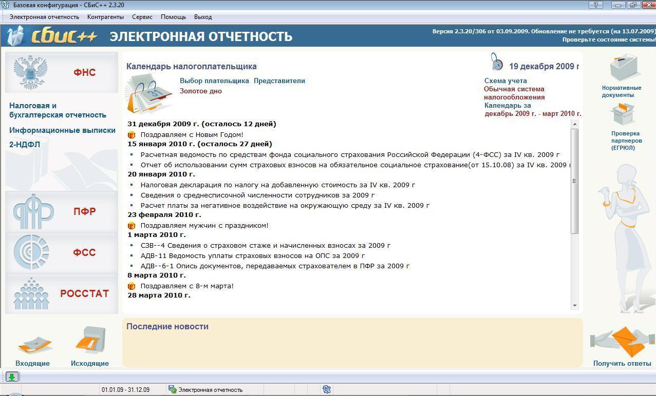 Программы электронной отчетности арбитражный управляющий регистрация в качестве ип