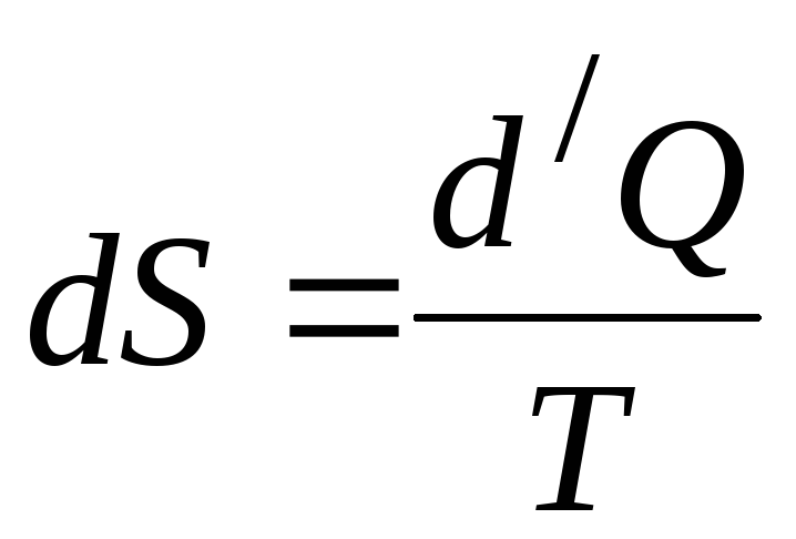 Термодинамическая вероятность