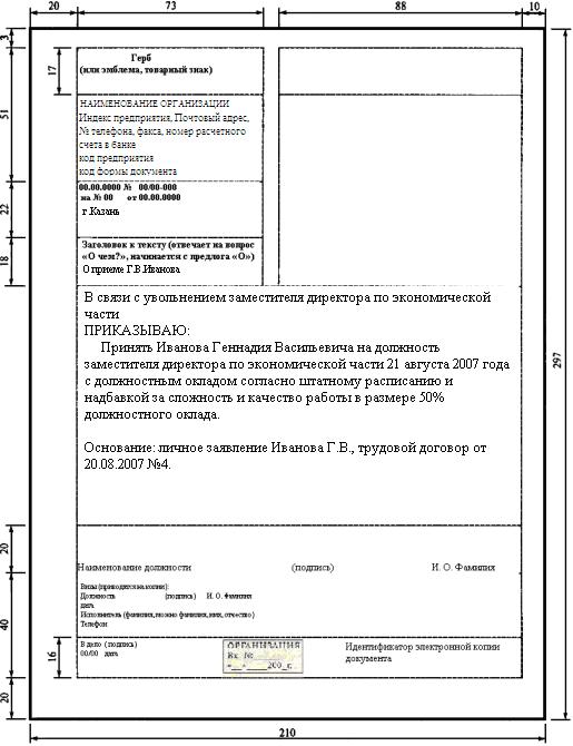 На бланке организации создается приказ