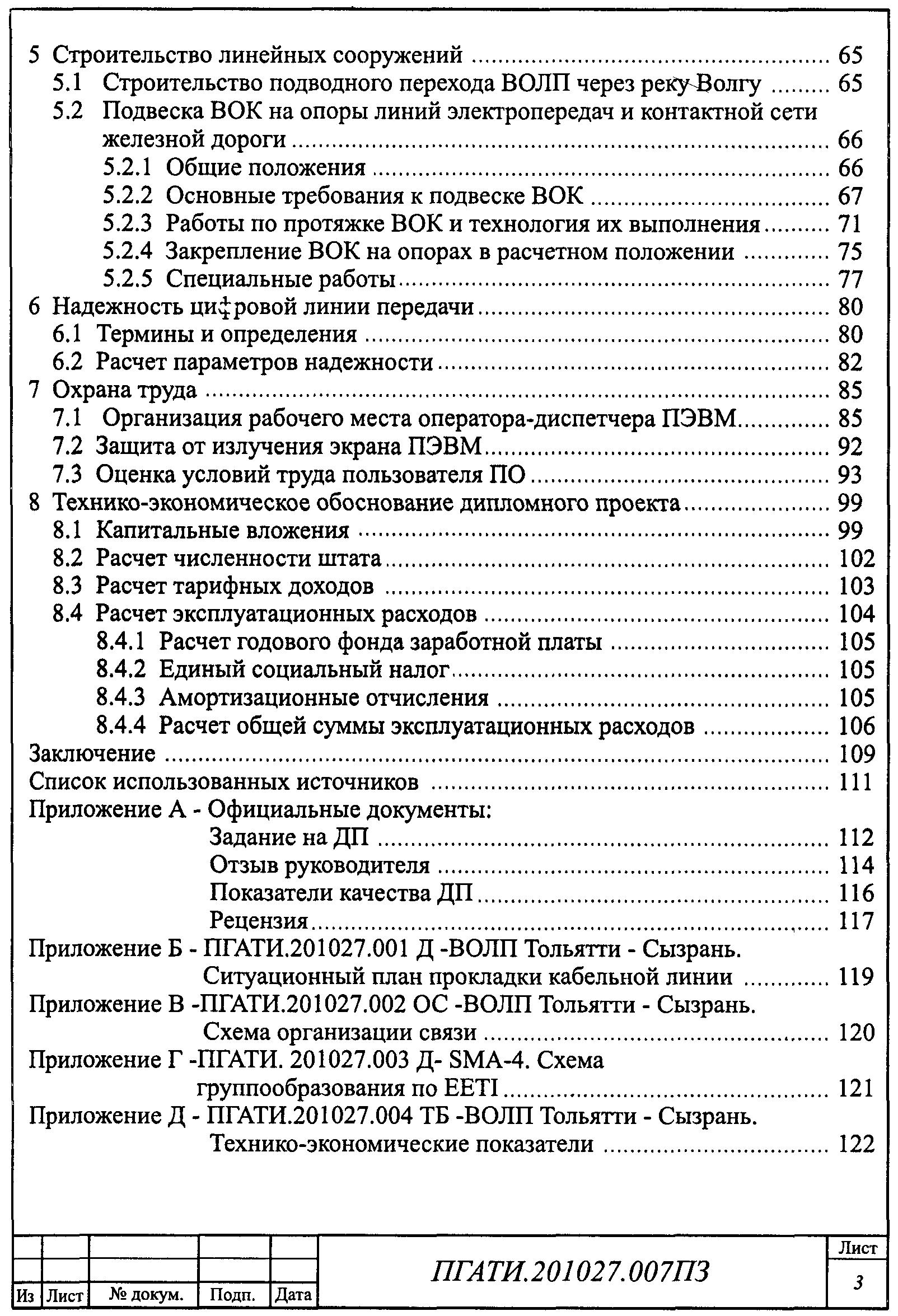 Структурное содержание вкр Рисунок 1 3 Пример заполнения первого листа содержания пояснительной записки