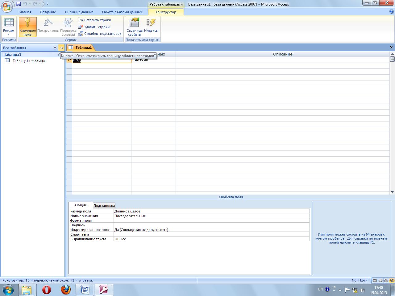 Как сделать SQL запрос в Excel 75