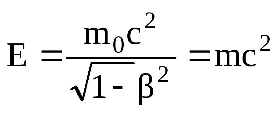 Закон взаимосвязи массы и энергии реферат 7349